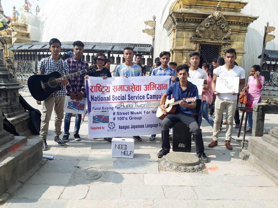 व्लड क्यान्सर पिडित युवति रुपा तिवारी बचाउन राष्ट्रिय समाजसेवा अभियान (STREET MUSIC NEPAL)द्वारा सहयाेग संकलन