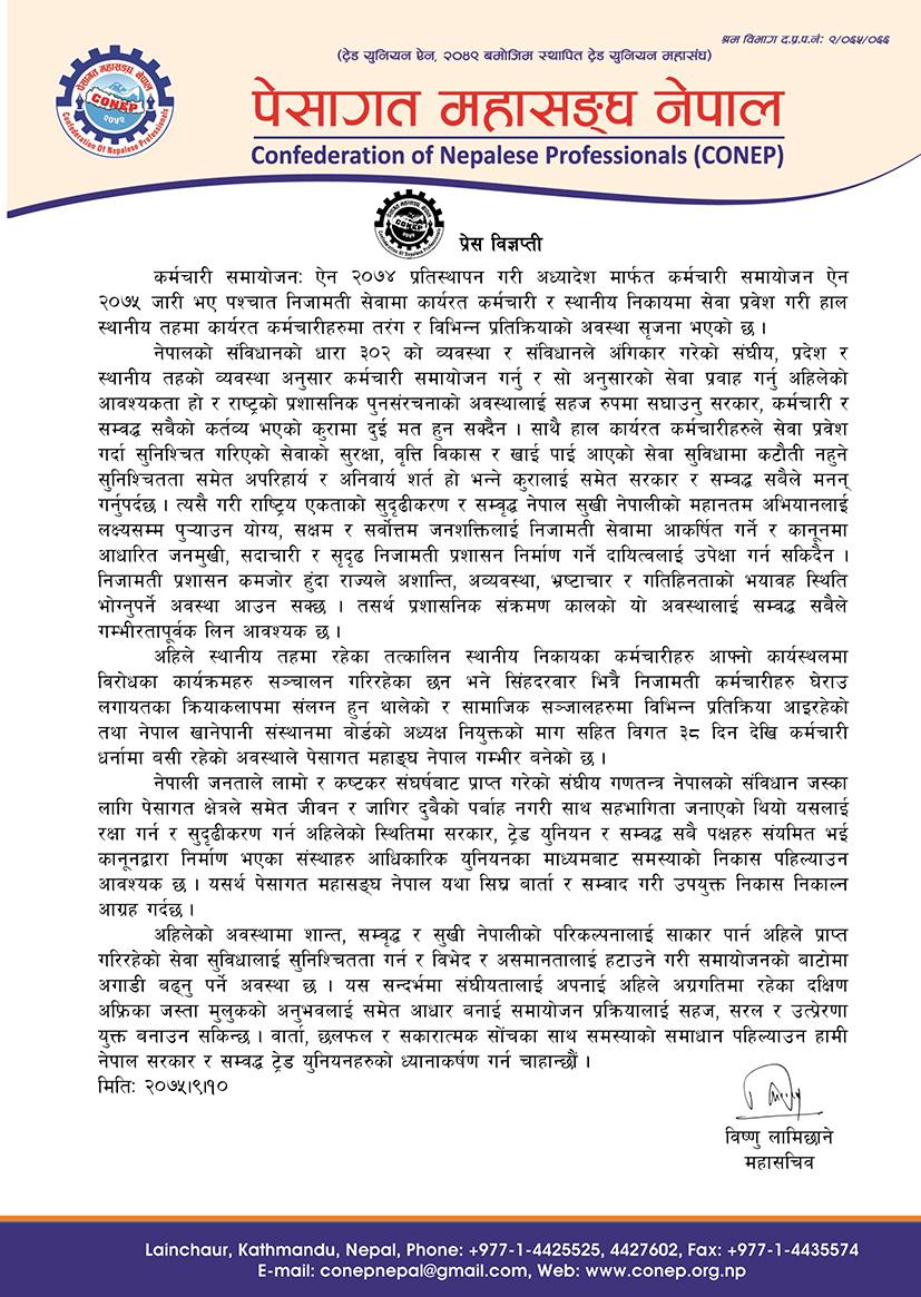 कर्मचारी समायोजन ऐन २०७५ विवाद, यथाशीघ्र वार्ता र सम्वाद गरी निकास निकाल्न नेपाल सरकार र सम्वद्ध ट्रेड युनियनसँग पेशागत महासंघको आग्रह