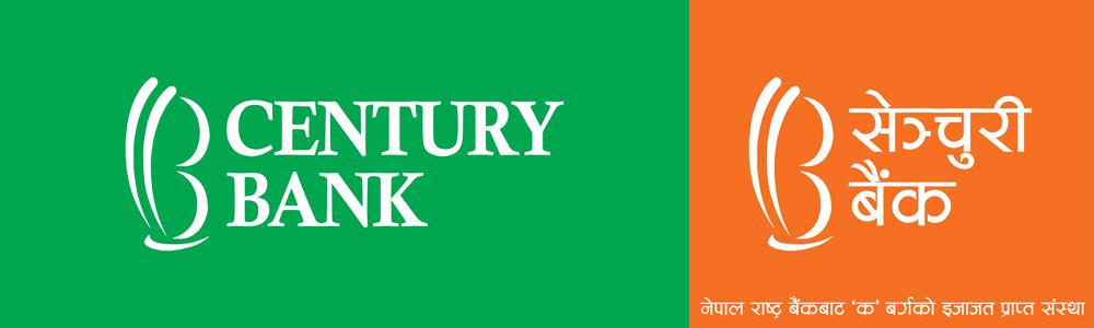 सेञ्चुरी कमर्सियल बैंक को नांया योजना सञ्चालन