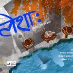 नाटक 'क्लेशाः' मञ्चनको तयारी तिव्र, नाटक जेठ १७ देखि असार ८ गतेसम्म मञ्चन हुँदै