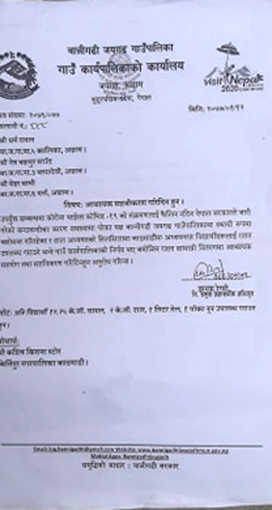 बान्नीगढी गाउँपालिकाले गर्यो काठमाडौमा बस्नेहरुलाई राहत  बितरण