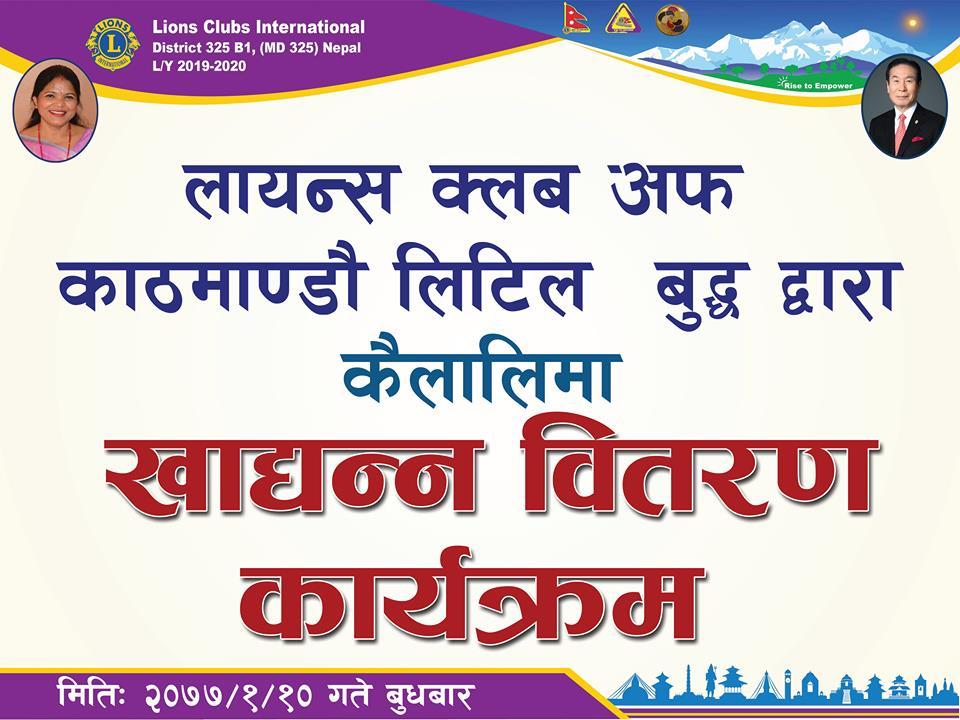 लायन्स क्लब अफ काठमाडौ लिटल बुद्ध द्धारा धनगढीमा राहत बितरण