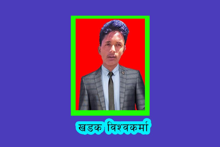 कानुन र नेपाल