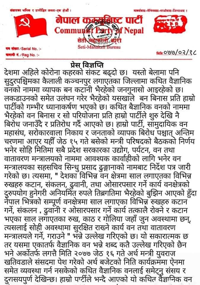 #वैज्ञानिक वन बारे नेपाल कम्युनिस्ट पार्टी सेतीमहाकाली ब्युरोको प्रेस वक्तव्य