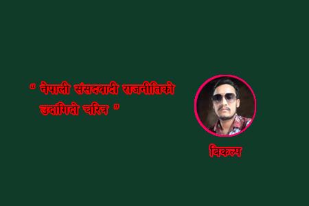 नेपाली संसदवादि राजनितिको उदांगिदो चरित्र