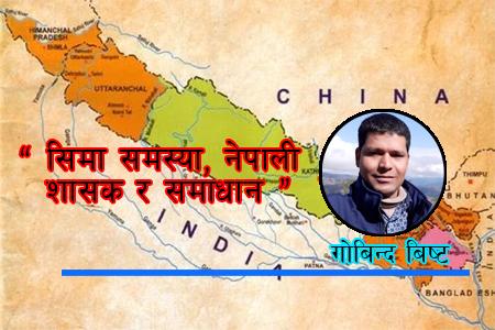 सिमा समस्या, नेपाली शासक र समाधान