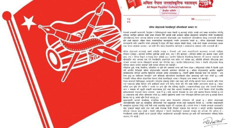 भारतीय सञ्चारमाध्यमले नेपाली राष्ट्रियताविरुद्ध गरेको दुष्प्रचार खेदजनक : महासङ्घ