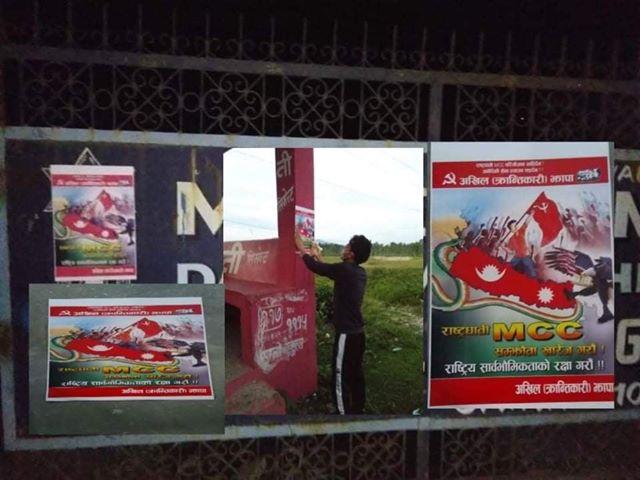 एमसीसी सम्झाैताकाे विराेधमा अखिल क्रान्तिकारी झापाले टाँस्याे जिल्लाभर पाेस्टर