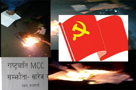 नेकपा काठमाडाैले जिल्लाभर जलायाे एमसीसी सम्झाैता