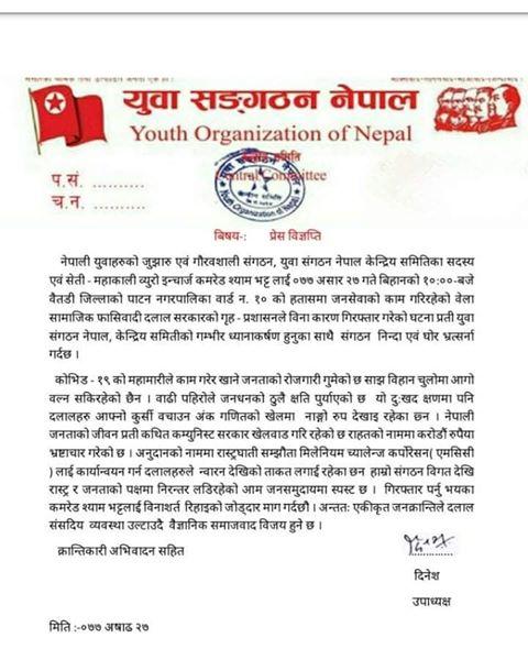 श्याम भट्टलाइ यथाशिघ्र रिहाइ गर्न युवा संगठन नेपालकाे चेतावनी