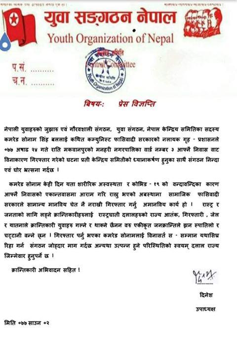 केन्द्रिय सदस्य बललाइ बिनाशर्त रिहाइ गर्न युुवा संगठन नेपालकाे चेतावनी