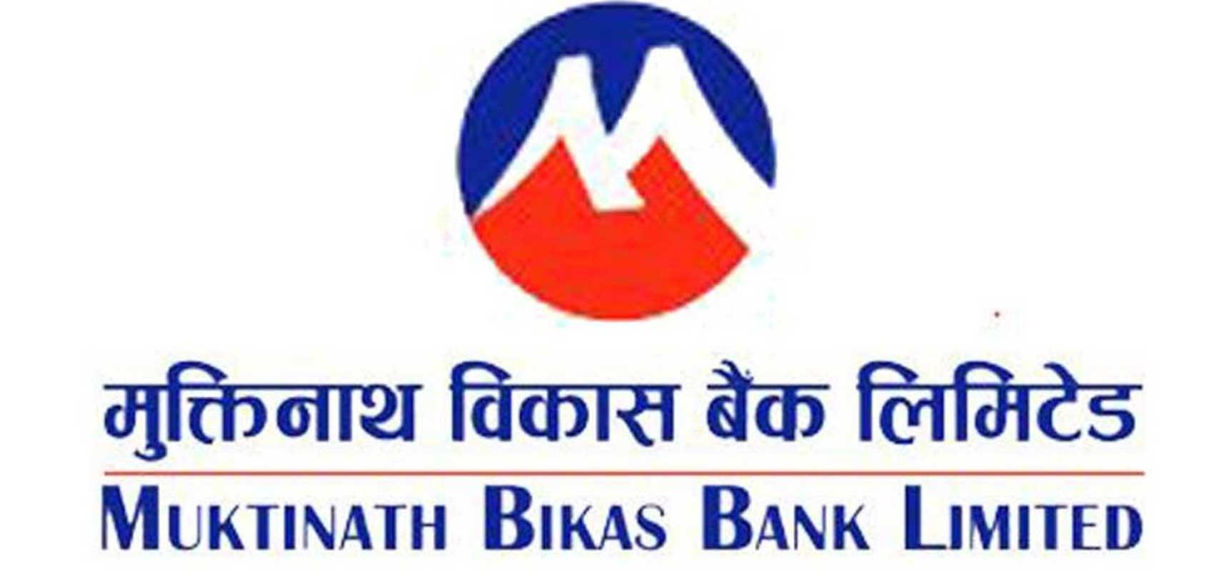 मुक्तिनाथ विकास बैंकले हायर पर्चेज कर्जाको व्याजदर घटायो