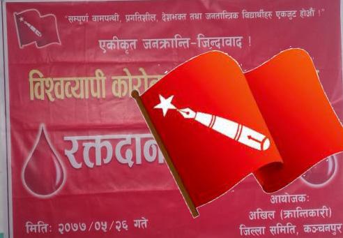 अखिल क्रान्तिकारी कञ्चनपुर द्धारा रक्तदान कार्यक्रम
