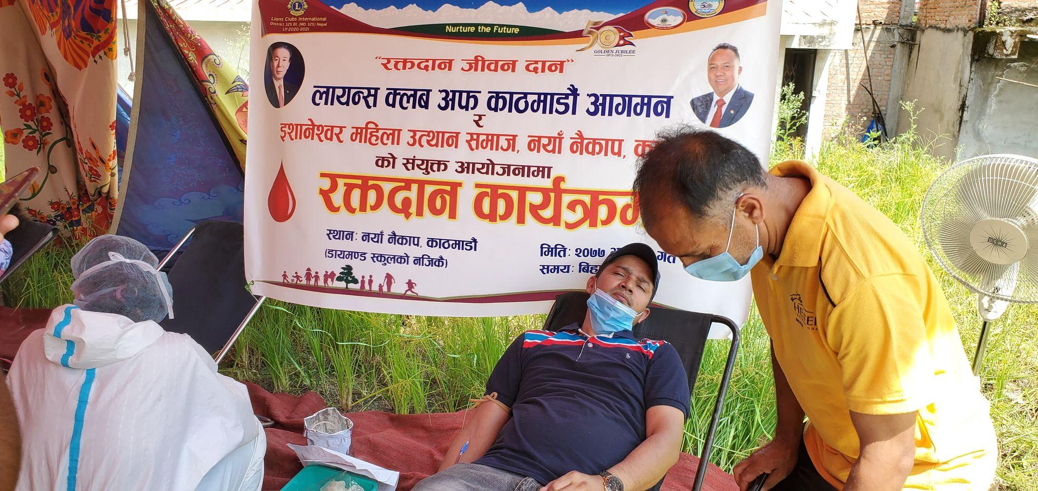लायन्स क्लब अफ काठमाडौ आगमन र इशानेश्वर महिला उत्थान समाजको संयुक्त रक्तदान कार्यक्रम सम्पन्न
