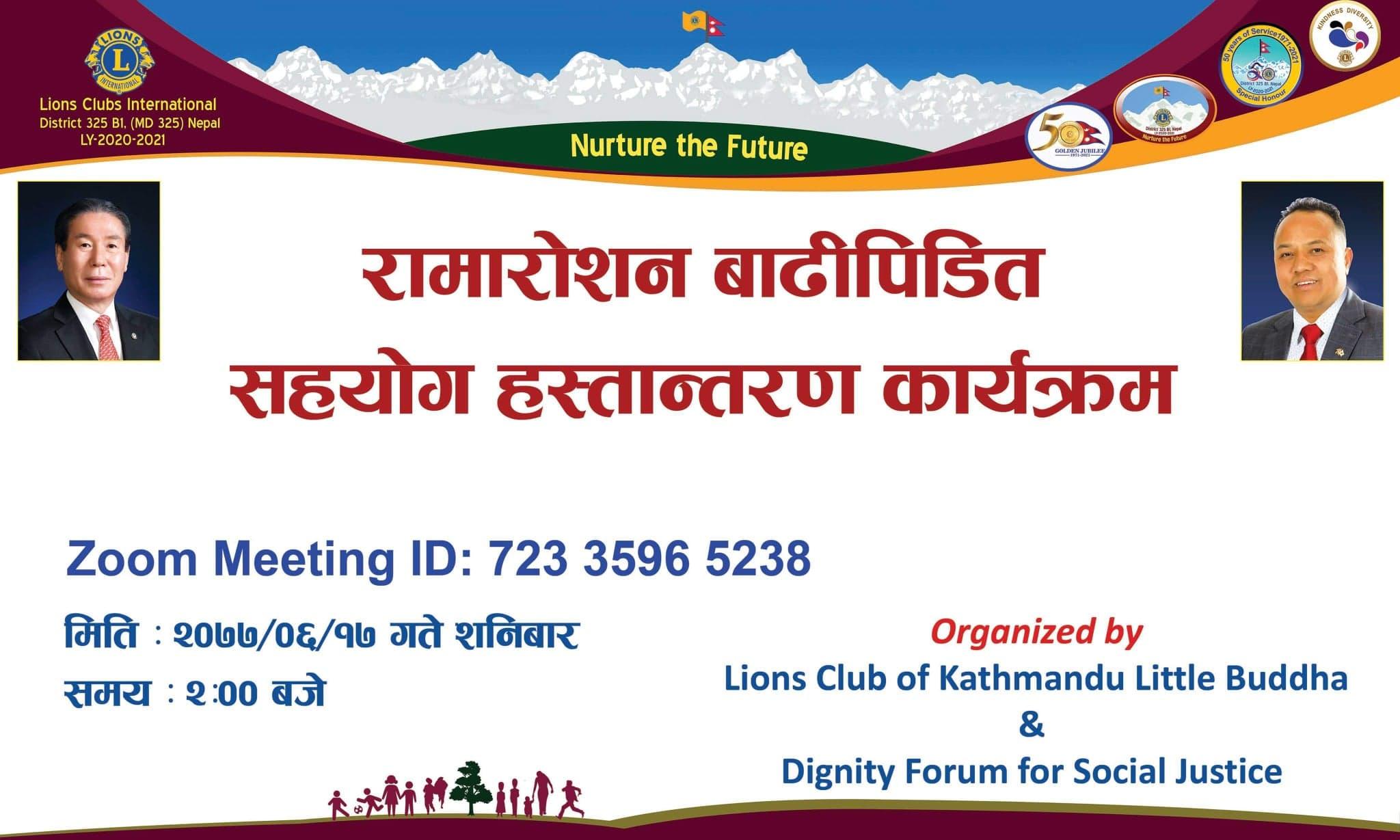 लायन्स क्लब अफ काठमाडौ लिटल बुद्ध र ड्रिम  नेपाल द्धारा  राहत वितरण