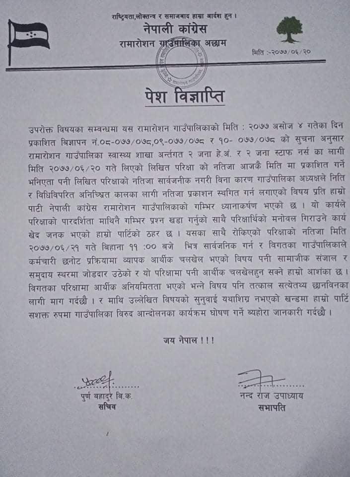 नेपाली काँग्रेस रामारोशन गाउँपालीकाको बिज्ञप्ती!