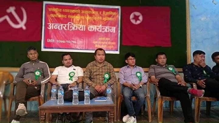 युवा संगठन नेपाल मेचि काेसी व्युराेको अन्तरक्रिया कार्यक्रम सम्पन्न