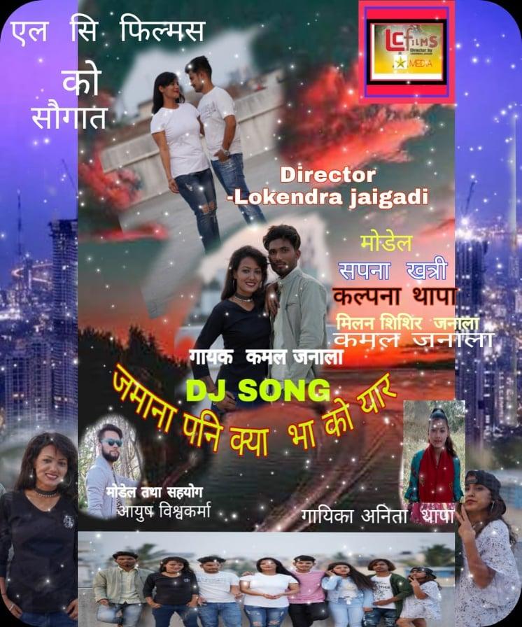 """मुम्बई बाट """"जमाना पनि क्या भाको यार"""" गीत रिलिजको तयारीमा"""