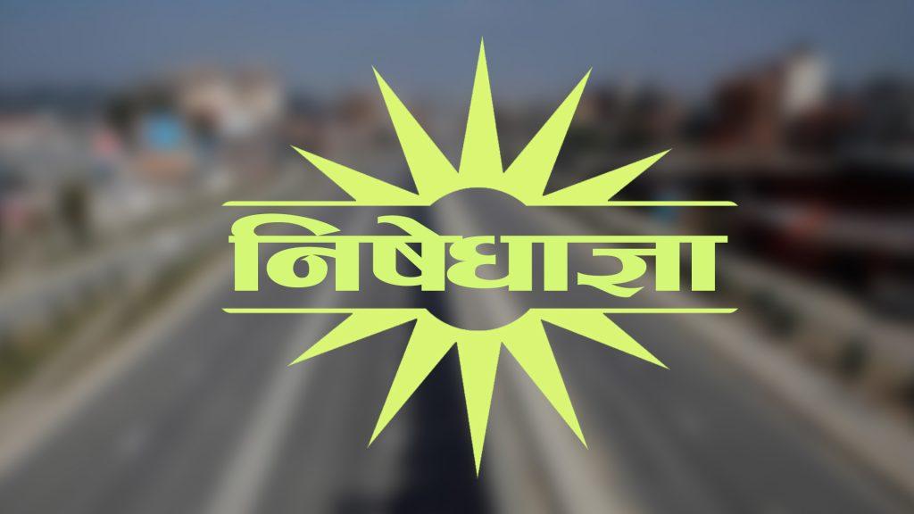 काठमाडौं उपत्यकामा निषेधाज्ञा नमान्नेलाई जरिवाना