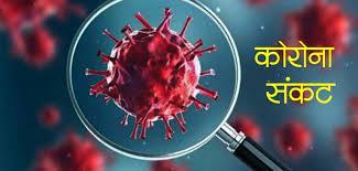 कोरोना ग्राफः ७८९० डिस्चार्ज हुँदा ८६०७ जनामा संक्रमण पुष्टि