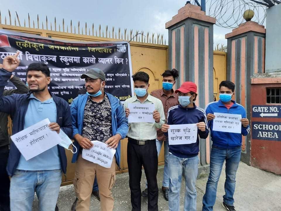 काठमाडौ विद्याकुञ्ज स्कुललाई अखिल (क्रान्तिकारी) द्धारा कार्वाही
