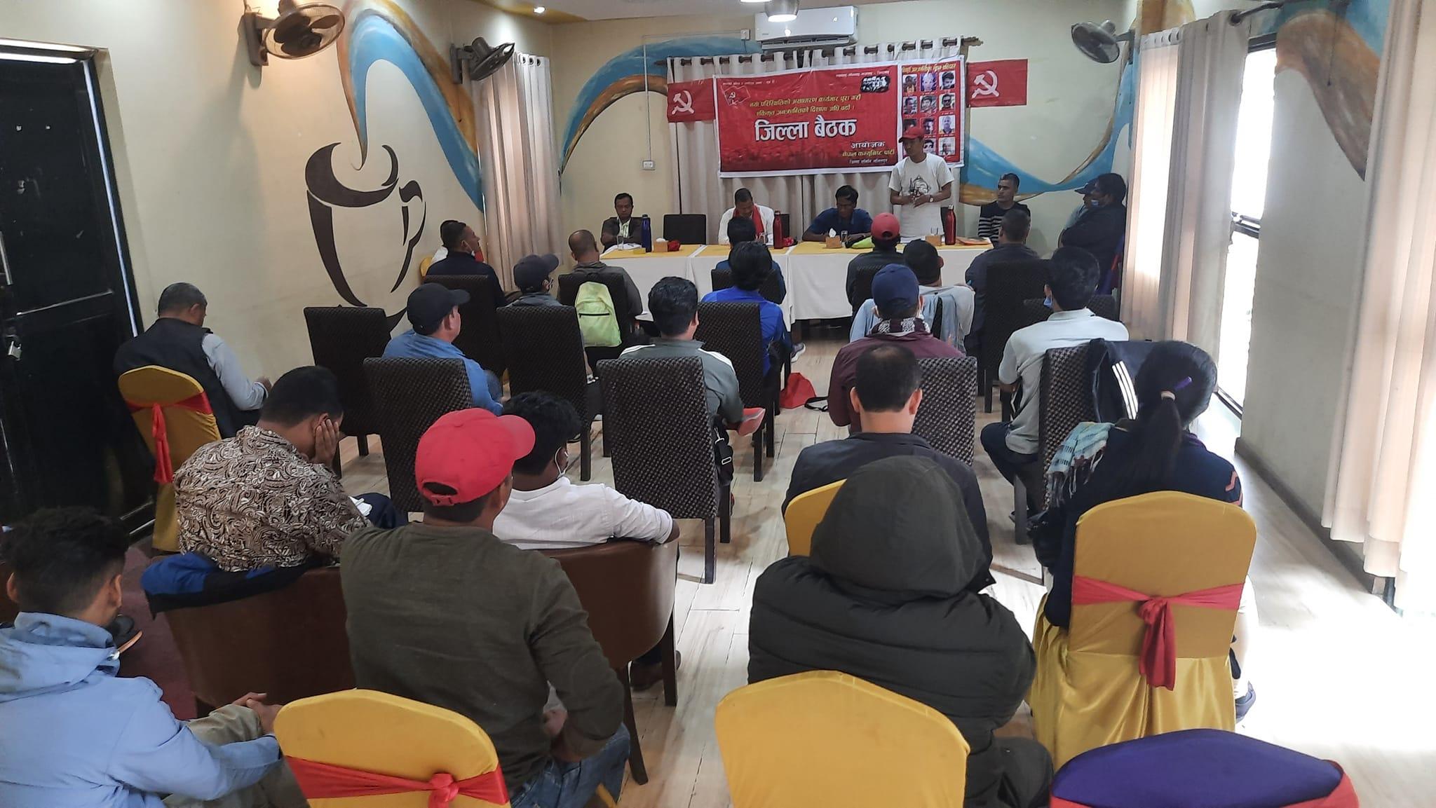 नेपाल कम्युनिष्ट पार्टी ललितपुर जिल्लाको बैठक सम्पन्न
