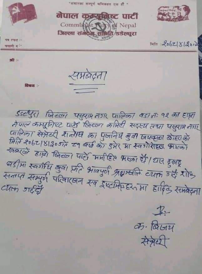नेकपा डडेल्धुरा द्वारा सेक्रेटरी बोहराका बुवा प्रति शोक वक्तव्य