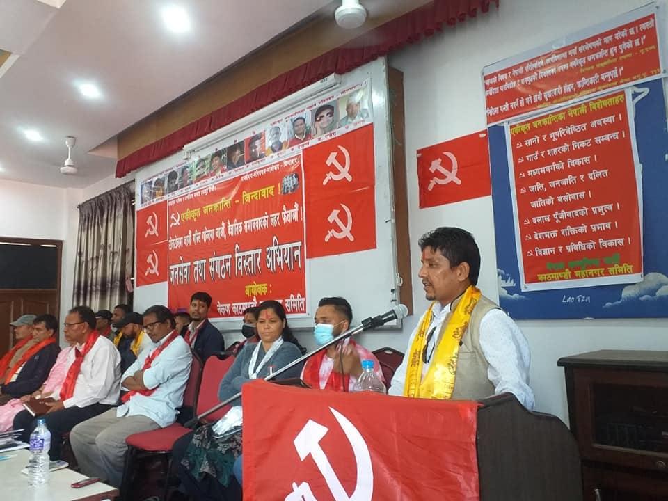 नेकपा काठमाण्डाै महानगर द्दारा जनसेवा तथा संगठन विस्तार अभियान उद्घाटन