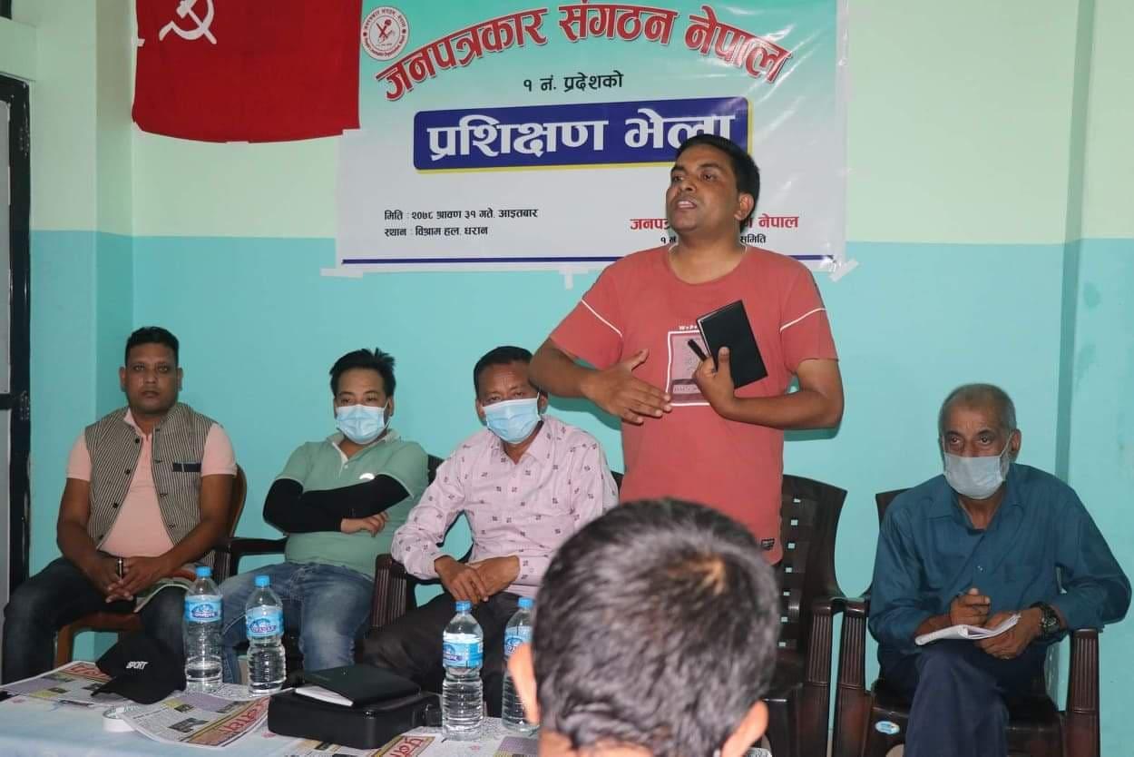 जनपत्रकार संगठन, नेपालको १ नम्बर प्रदेश भेला सम्पन्न