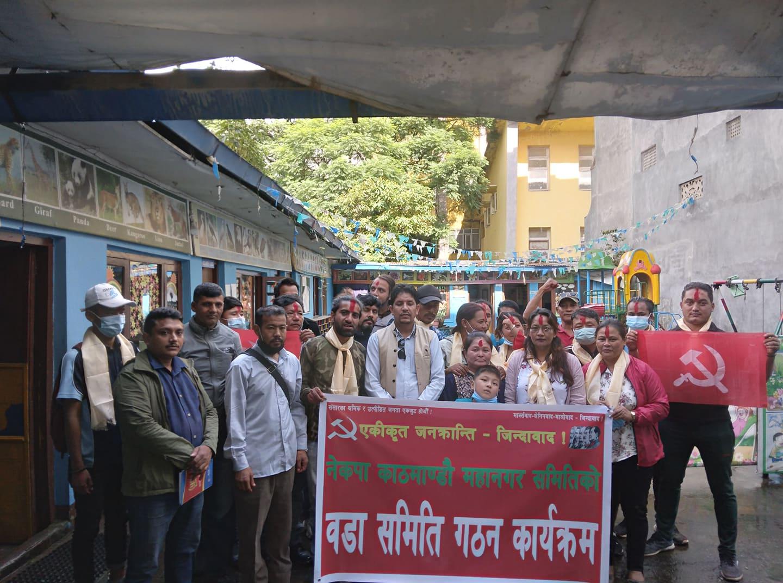 काठमाण्डौ महानगर २८ र २९ मा वडा समिति गठन