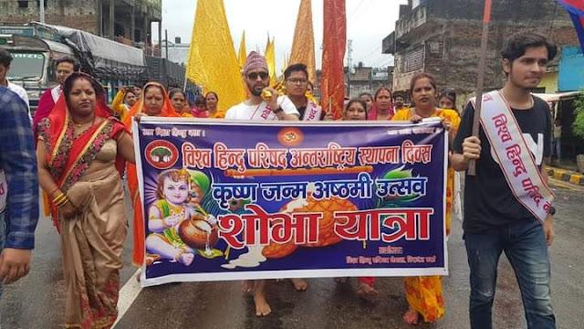 विहिप नेपालद्वारा ५७ औँ अन्तर्राष्ट्रिय स्थापना दिवस एवं श्रीकृष्ण जन्मोत्सव मनाईयो